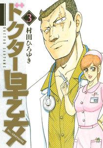 ドクター早乙女 3巻