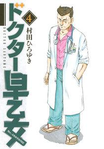 ドクター早乙女 4巻