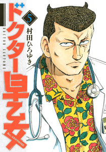ドクター早乙女 5巻
