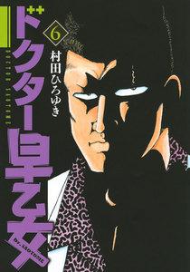 ドクター早乙女 6巻