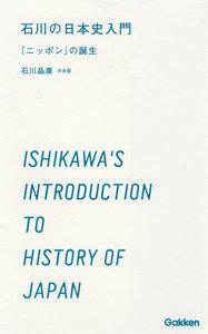 石川の日本史入門