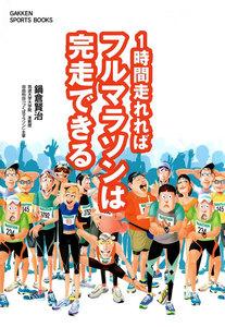 1時間走れればフルマラソンは完走できる