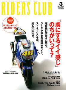 RIDERS CLUB 2010年3月号 No.431
