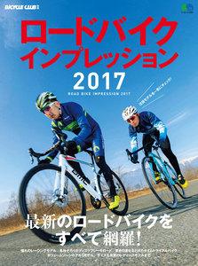 エイ出版社の実用ムック ロードバイクインプレッション  2017