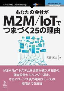 あなたの会社がM2M/IoTでつまづく25の理由