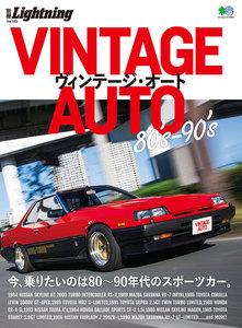 別冊Lightningシリーズ Vol.169 VINTAGE AUTO 80's-90's