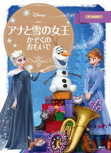 アナと雪の女王 かぞくの おもいで