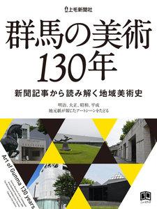 群馬の美術130年