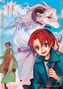 ライラと死にたがりの獣(4) 電子書籍版