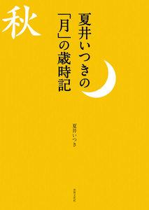 夏井いつきの「月」の歳時記