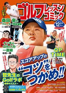 ゴルフレッスンコミック2018年12月号
