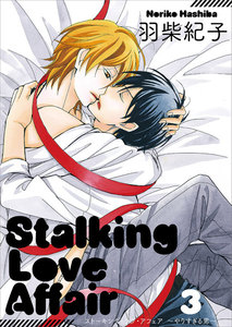 Stalking Love Affair【単話】