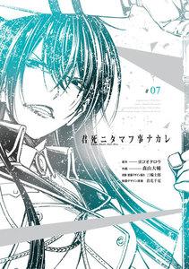 【デジタル版限定特典付き】君死ニタマフ事ナカレ 7巻