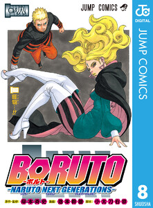 BORUTO-ボルト-NARUTO NEXT GENERATIONS-8巻