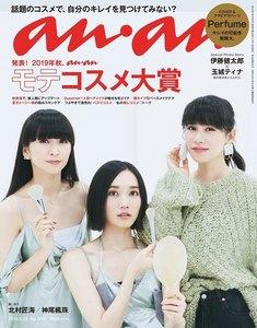 anan (アンアン) 2019年 9月25日号 No.2168 [発表!2019年秋、ananモテコスメ大賞]