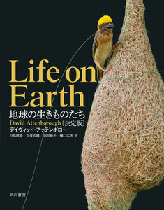 地球の生きものたち〔決定版〕