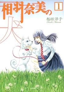 相羽奈美の犬(分冊版) 【第1話】 電子書籍版