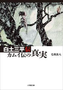 白土三平 カムイ伝の真実 電子書籍版