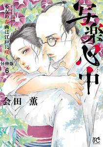 写楽心中 少女の春画は江戸に咲く【分冊版】 (6~10巻セット) 電子書籍版