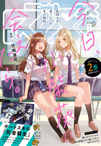 Comic REX (コミック レックス) 2020年8月号[雑誌]