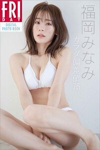 福岡みなみ「カラダ偏差値75」 FRIDAYデジタル写真集