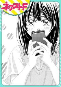 【単話売】恋する乙女は隠せない 電子書籍版