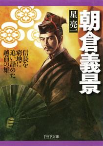 朝倉義景 電子書籍版