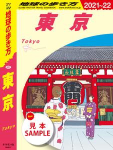 地球の歩き方 J01 東京 2021~2022