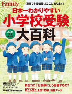 日本一わかりやすい小学校受験大百科 2021完全保存版 電子書籍版