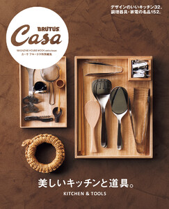 Casa BRUTUS特別編集 美しいキッチンと道具。 電子書籍版