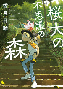 桜大の不思議の森〈新装版〉 電子書籍版