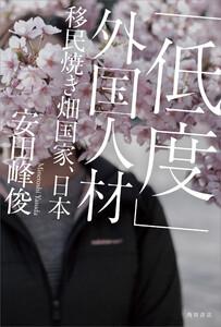 「低度」外国人材 移民焼き畑国家、日本 電子書籍版