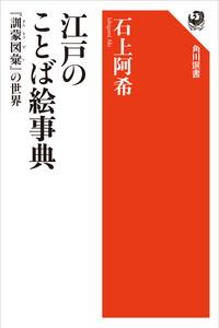 江戸のことば絵事典 『訓蒙図彙』の世界