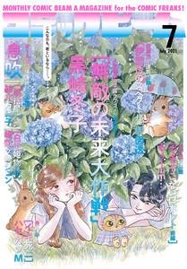 【電子版】月刊コミックビーム 2021年7月号