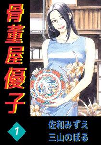 骨董屋優子 (1) 電子書籍版