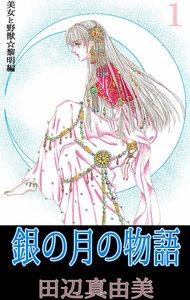 銀の月の物語 1巻