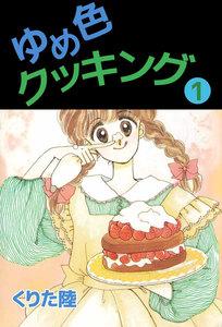 ゆめ色クッキング (1) 電子書籍版