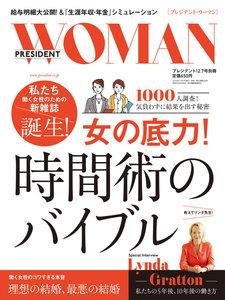 PRESIDENT WOMAN Vol.1