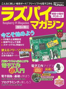 ラズパイマガジン 2015年秋号(日経BP Next ICT選書)