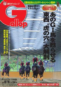 週刊Gallop(ギャロップ) 8月16日号
