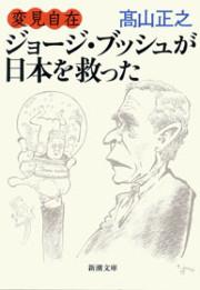 変見自在 ジョージ・ブッシュが日本を救った(新潮文庫)
