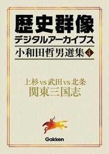 小和田哲男選集4