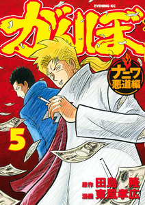 がんぼ ナニワ悪道編 5巻