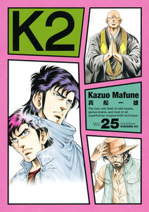 K2 25巻
