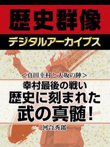 <真田幸村と大坂の陣>幸村最後の戦い 歴史に刻まれた武の真髄!