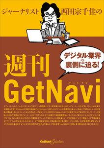 ジャーナリスト西田宗千佳の週刊GetNavi