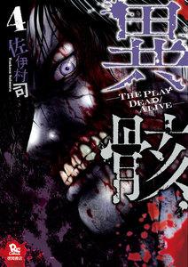 異骸-THE PLAY DEAD/ALIVE- 4巻