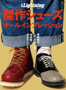 別冊Lightningシリーズ Vol.151 傑作シューズオールインプレッション