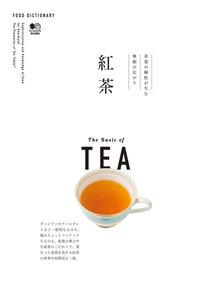 エイ出版社の書籍 FOOD DICTIONARY 紅茶