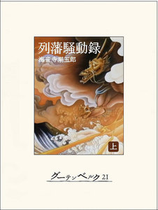 列藩騒動録(上)